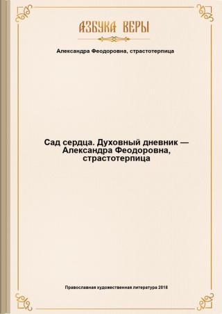 Сад сердца. Духовный дневник — Александра Феодоровна, страстотерпица