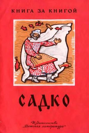 Садко (рис. И. Архипова)