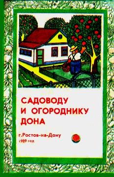 Садоводу и огороднику Дона
