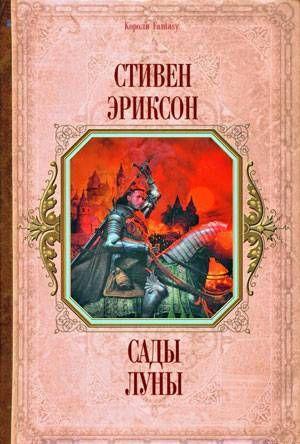 Сады луны (перевод  И. Иванова)