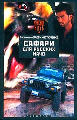 Сафари для русских мачо