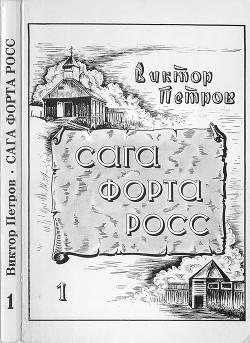 Сага Форта Росс (Книга 1. Принцесса Елена)