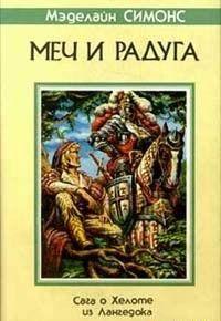 Сага о Хелоте из Лангедока