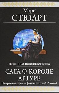 Сага о короле Артуре (сборник)
