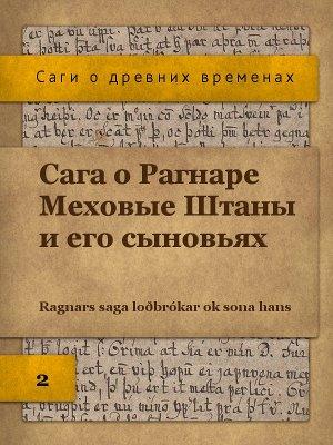 Сага о Рагнаре Меховые Штаны и его сыновьях (ЛП)