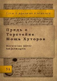 Сага о Торстейне Мощь Хуторов