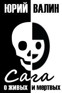 Сага о живых и мертвых [litmarket]