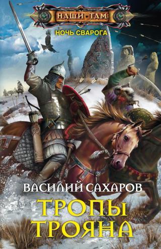 Сахаров В. Тропы Трояна.