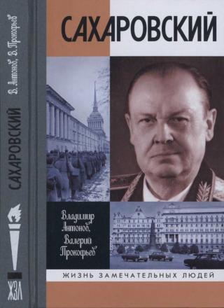 Сахаровский