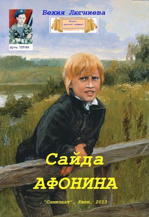 Сайда Афонина (СИ)