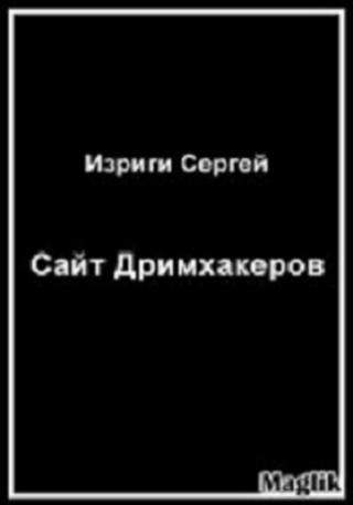 Сайт Дримхакеров