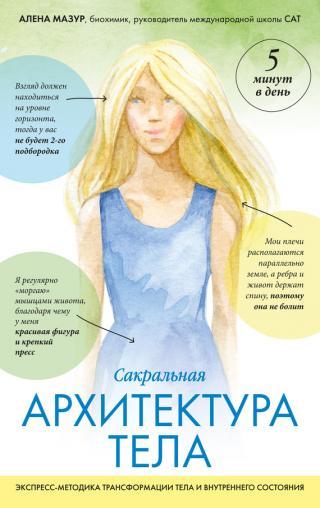 Сакральная архитектура тела. Экспресс-методика трансформации тела и внутреннего состояния