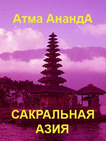 Сакральная Азия: традиции и сюжеты [litres]