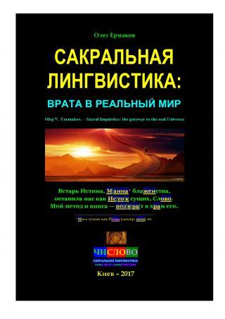 Ермаков О.В. – Сакральная лингвистика: врата в реальный Мир