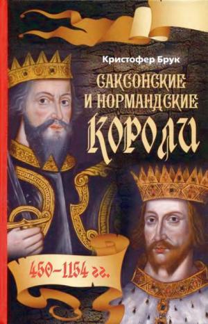 Саксонские и нормандские короли. 450 – 1154 гг