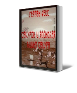 САКУРОВ И ЯПОНСКАЯ ВИШНЯ САКУРА