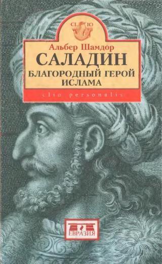 Саладин, благородный герой ислама