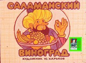 Саламанский виноград. Художник Ю. Харьков (Диафильм)