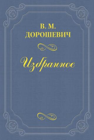 «Сам Николай Хрисанфович Рыбаков»