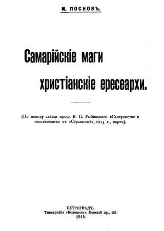 Самарийские маги, христианские ересиархи (1915)