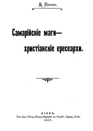 Самарийские маги - христианские ересиархи (1917)