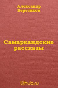 Самаркандские рассказы