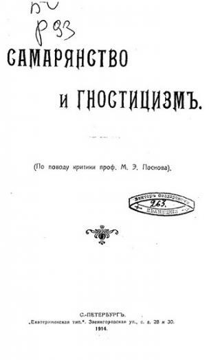Самарянство и гностицизм (1914)
