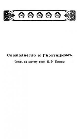 Самарянство и гностицизм (1916)