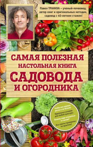 Самая полезная настольная книга садовода и огородника