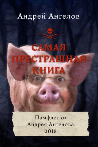 Самая Престрашная Книга [2018]