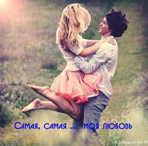 Самая, самая … моя любовь (СИ)