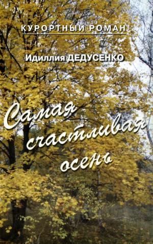 Самая счастливая осень (сборник)