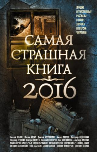 Самая страшная книга 2016 [антология]