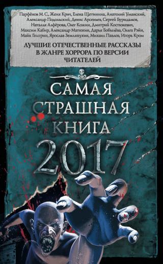 Самая страшная книга 2017 [антология]