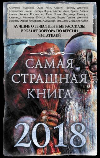 Самая страшная книга 2018 [антология; litres]