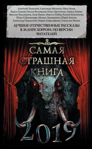 Самая страшная книга 2019 [антология; litres]