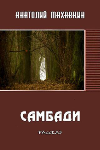 Самбади