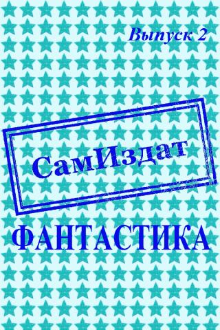 СамИздат. Фантастика. Выпуск 2