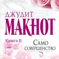 Само совершенство. Книга II