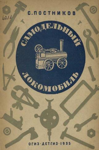Самодельный локомобиль
