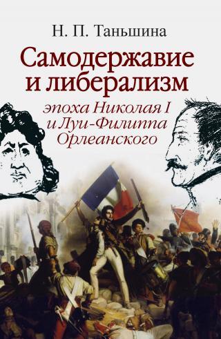 Самодержавие и либерализм: эпоха Николая I и Луи-Филиппа Орлеанского [litres]