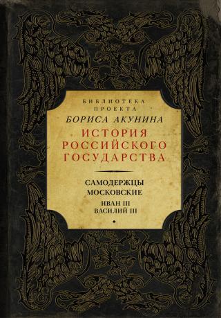 Самодержцы московские: ИванIII. ВасилийIII [антология]