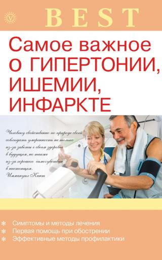 Самое важное о гипертонии, ишемии, инфаркте
