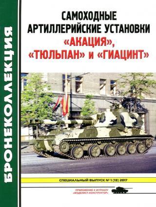 Самоходные артиллерийские установки «Акация», «Тюльпан» и «Гиацинт» [Приложение к журналу «Моделист-конструктор»]