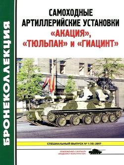 Самоходные артиллерийские установки «Акация», «Тюльпан» и «Гиацинт» (Приложение к журналу «Моделист-конструктор»)