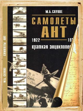 Самолеты АНТ 1922-1937. Краткая энциклопедия