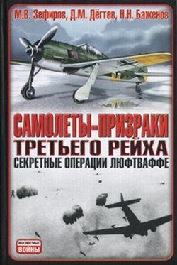 Самолеты-призраки Третьего Рейха [Секретные операции Люфтваффе]