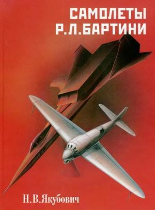 Самолеты Р. Л. Бартини