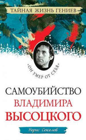 Самоубийство Владимира Высоцкого. «Он умер от себя»