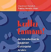 Самоучитель арабского языка для начинающих